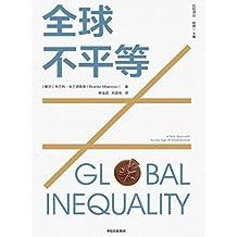 全球不平等(以全球化的视角,探讨了收入不平等以及与不平等相关的政治问题)