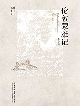 """""""伦敦蒙难记(英汉双语)(图文版) (English Edition)"""",作者:[孙中山]"""