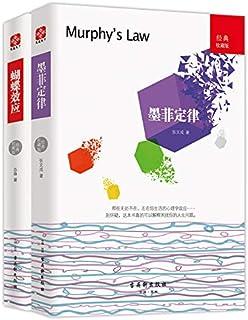 通俗心理学经典套装(墨菲定律+蝴蝶效应)套装全2册