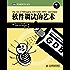 软件调试的艺术 (图灵程序设计丛书 63)