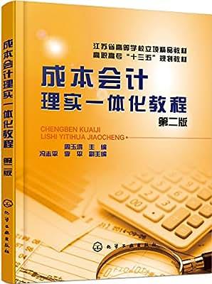 成本会计理实一体化教程.pdf