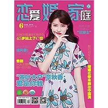 恋爱婚姻家庭 月刊 2019年06期
