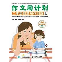 作文周计划 二年级创意写作训练(全2册)