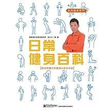 日常健身百科 (全民健身系列)