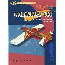 线操纵模型飞机 (新世纪航模丛书)