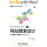 网站搜索设计:兼顾SEO及可用性的网站设计心得 (图灵交互设计丛书 6)