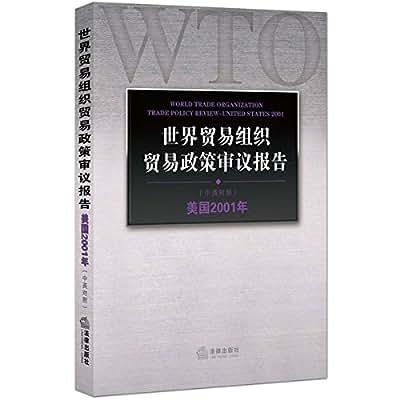 世界贸易组织贸易政策审议报告:美国2001年.pdf