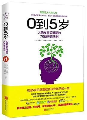 0到5岁:大脑发育关键期的70条养育法则.pdf