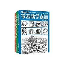 全四册 素描基础教程从入门到精通+速写人物实用教程+白描技法+漫画技法 画画套装成人素描书入门自学零基础素描教程