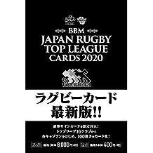 BBM 日本橄榄球大联赛卡 2020 ([特瑞卡])