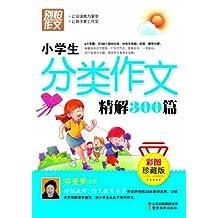 别怕作文•小学生分类作文精解300篇(彩图•珍藏版)