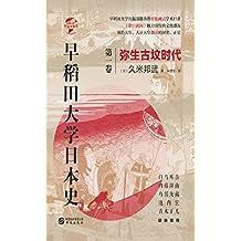 早稻田大学日本史:弥生古坟时代(华文全球史)