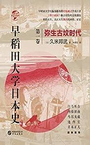 早稻田大學日本史:彌生古墳時代(華文全球史)