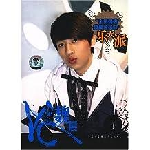 魏晨:乐天派(赠魏晨签名贺卡)(CD)