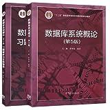 数据库系统概论 第5版 教材+习题解析与实验指导 4版升级 高等教育出版社十二五国家级教材 数据库系统及应用