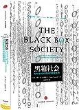 黑箱社会:掌控信息和金钱的数据法则