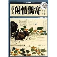 彩图全解闲情偶寄(超值全彩白金版)(精)/国学典藏