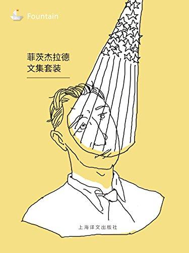 菲茨杰拉德文集(套装共9本)
