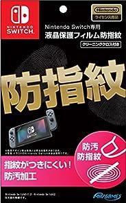Nintendo Switch*液晶保护膜 防指纹