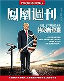 特朗普登台:美国不可预测的未来 香港凤凰周刊2017年第2期