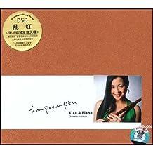 乱红:萧与钢琴合奏(CD)