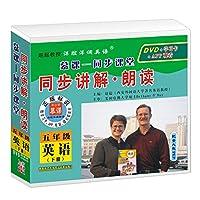 小学英语人教PEP五年级下册(4DVD+学习卡)赵起教授洋腔洋调英语慕课-同步课堂