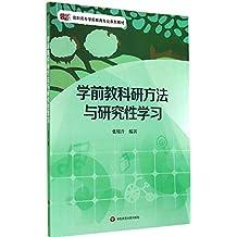 高职高专学前教育专业系列教材:学前教科研方法与研究性学习