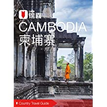 穷游锦囊:柬埔寨