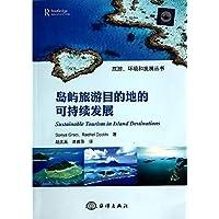 岛屿旅游目的地的可持续发展