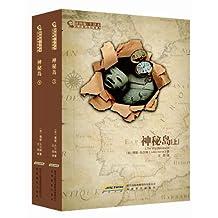 凡尔纳科幻经典:神秘岛(插图本全译本)(套装上下册)