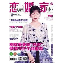 恋爱婚姻家庭 月刊 2019年03期