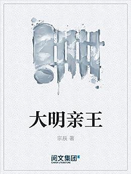 """""""大明亲王"""",作者:[宗辰]"""