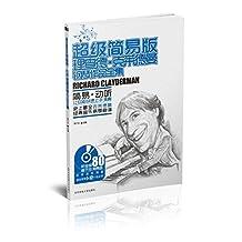 超级简易版理查德•克莱德曼钢琴作品全集(附MP3光盘1张)