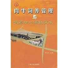 肉牛饲养管理与饲草加工调制技术