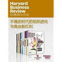 哈佛商业评论·不确定时代的组织进化与商业新红利【精选必读系列】(全12册)