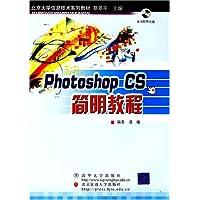 Photoshop CS简明教程(配光盘)
