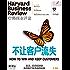 《哈佛商业评论》2017年第1期:不让客户流失