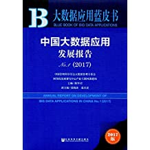 大数据应用蓝皮书:中国大数据应用发展报告No.1(2017)