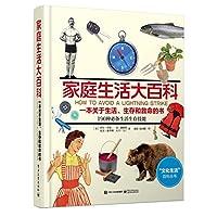 家庭生活大百科:一本关于生活、生存和救命的书(全彩)