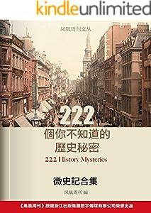 微史記合集:222個你不知道的歷史秘密 (香港鳳凰周刊文叢系列)