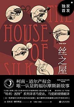 """""""丝之屋(柯南·道尔产权会唯一认证福尔摩斯新故事。福尔摩斯不允许华生公之于众的颤栗迷案)"""",作者:[安东尼·赫洛维兹]"""