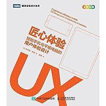 匠心体验 智能手机与平板电脑的用户体验设计 (图灵交互设计丛书)