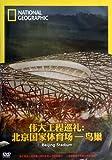 DVD伟大工程巡礼北京国家体育场鸟巢