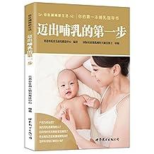 迈出哺乳的第一步 (母乳哺育新生活)