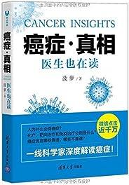癌癥·真相:醫生也在讀(中國好書、文津圖書獎獲獎作品)