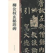 柳公权玄秘塔碑--中华碑帖精粹 (中华书局出品)