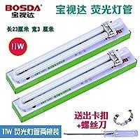 宝视达两针护眼台灯灯管9W11W2针U型三基色节能照明浴霸灯泡二针11W 白光 两根装 11-15W