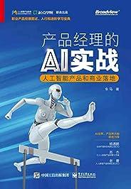 产品经理的AI实战:人工智能产品和商业落地