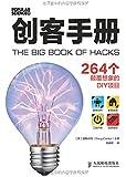 创客手册:264个颠覆想象的DIY项目