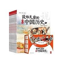 说给儿童的中国历史:全9册(文津奖获奖作家陈卫平,为儿童量身打造的又一历史经典!)
